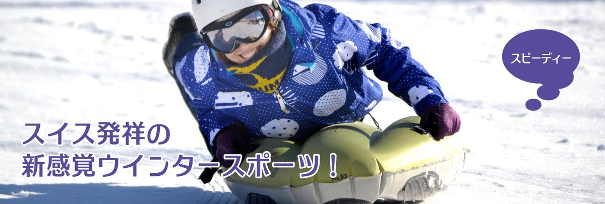 エアーボード1日コースメイン画像2