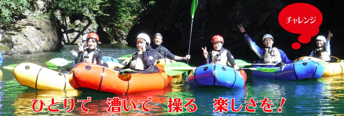 パックラフト半日コース 2019秋メイン画像1